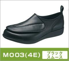 M003ブラックスムース
