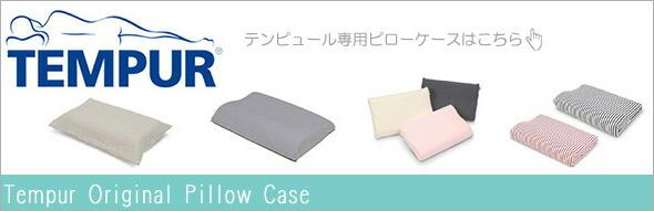 テンピュール枕カバー