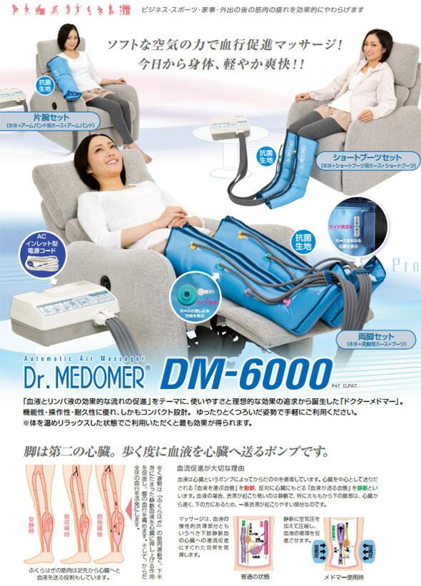 DM-6000