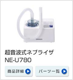 超音波式 NE-U780