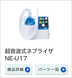 超音波ネブライザ NE-U17