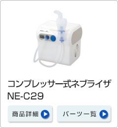 コンプレッサー式ネブライザ NE-C29