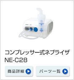 コンプレッサー式 NE-C28