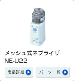 メッシュ式(家庭用)NE-U22