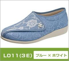 L011 ブルー×ホワイト