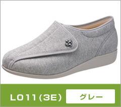 L011 グレー