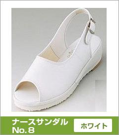 ナースサンダルNO.8 ホワイト