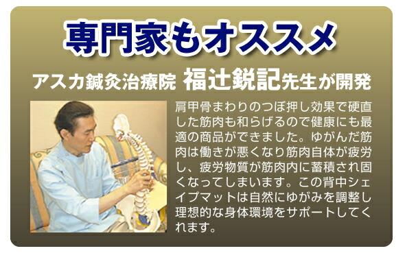 アスカ鍼灸治療院 福辻先生