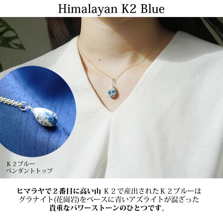 パワーストーン ペンダント K2ブルー K2アズライト 天然石 ヒマラヤ