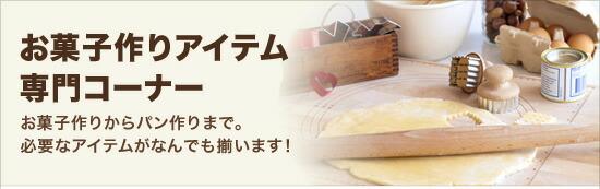 製菓・製パン用品