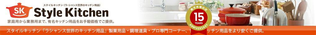 スタイルキッチン Style Kitchen