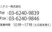 ニチユー株式会社 Tel:03-6240-9839 Fax:03-6240-9846 営業時間10時〜17時(土日祝を除く)