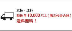 支払・送料 \10,500以上送料無料
