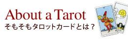 About a tarot そもそもタロットカードとは?
