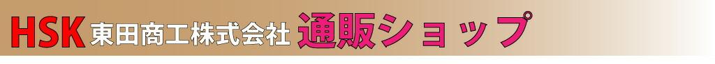 HSK 通販ショップ(東田商工株式会社)