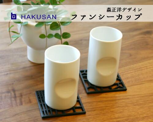 HUG ONLINE SHOP/【白山陶器/森正洋デザイン】 ファンシーカップ
