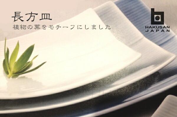 HUG ONLINE SHOP/白山陶器 長方皿