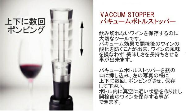 HUG ONLINE SHOP/menu Vacuum Stopper/バキュームボトルストッパー