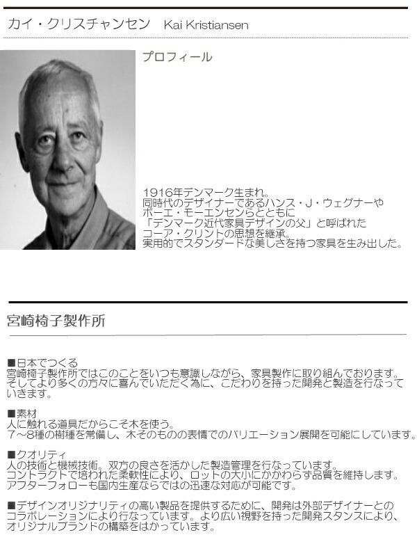HUG ONLINE SHOP/カイ・クリスチャンセンデザイン