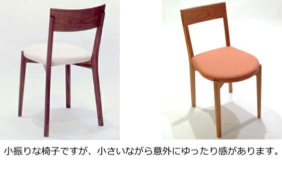 HUG ONLINE SHOP/村澤一晃デザイン Pocket チェア