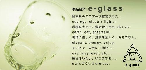 HUG ONLINE SHOP/松徳硝子 e-glass/白瑠璃盃