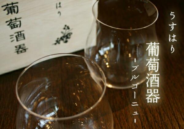 HUG ONLINE SHOP/松徳硝子 うすはり/葡萄酒器 ブルゴーニュ