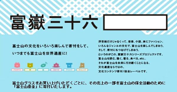 HUG ONLINE SHOP/富士山基金