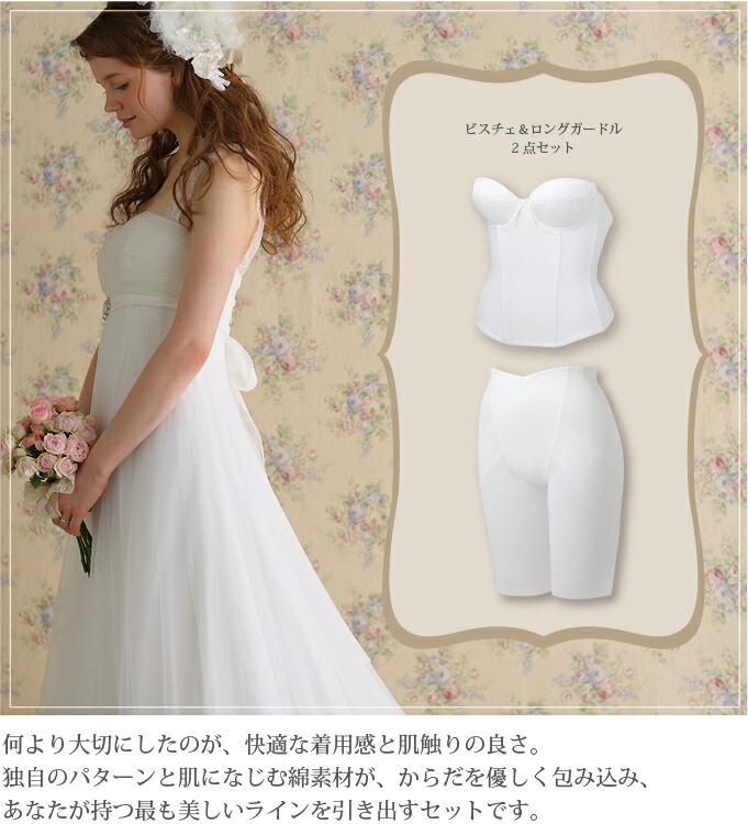 bridal inner hugge | Rakuten Global Market: Bridal lingerie 2 ...