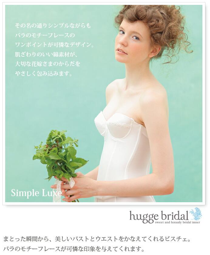 da7ce2804a34 bridal inner hugge: Bridal lingerie Bustier (simple Lux) / welding ...