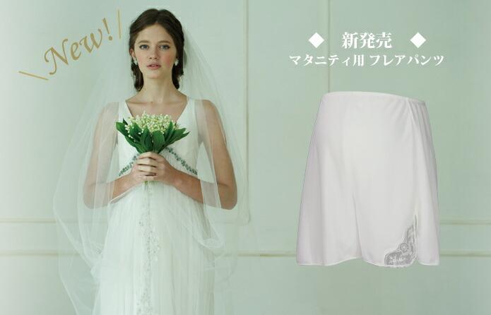 bridal inner hugge rakuten global market bridal lingerie maternity fair pants single. Black Bedroom Furniture Sets. Home Design Ideas