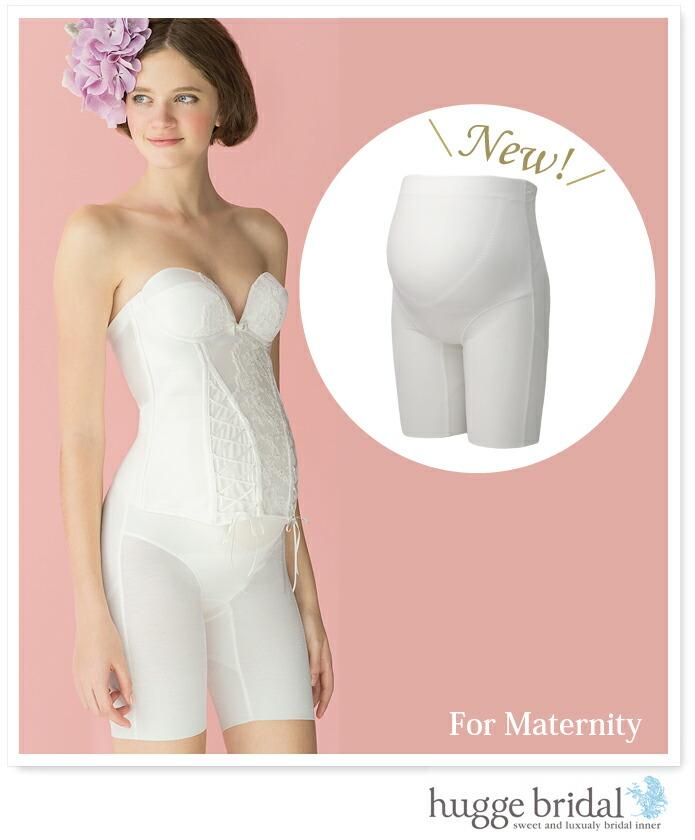 ddea052c3b10 bridal inner hugge: Long bridal lingerie maternity mid thigh (single ...