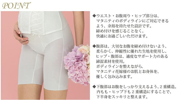 Maternity Wedding Underwear