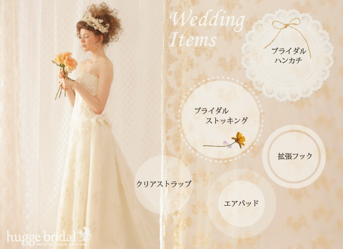 WeddingItems