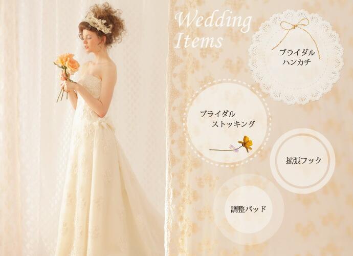 WeddingItems