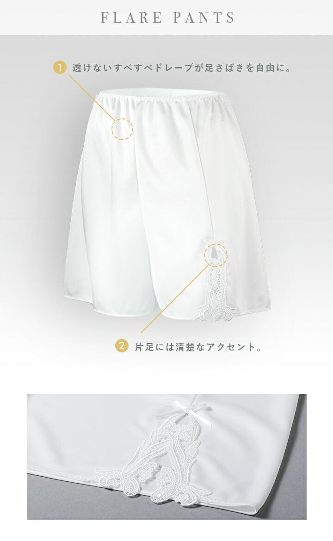 ドレスインナー フレアパンツ