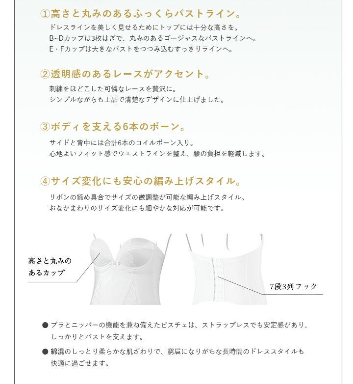 ブラジャー詳細3