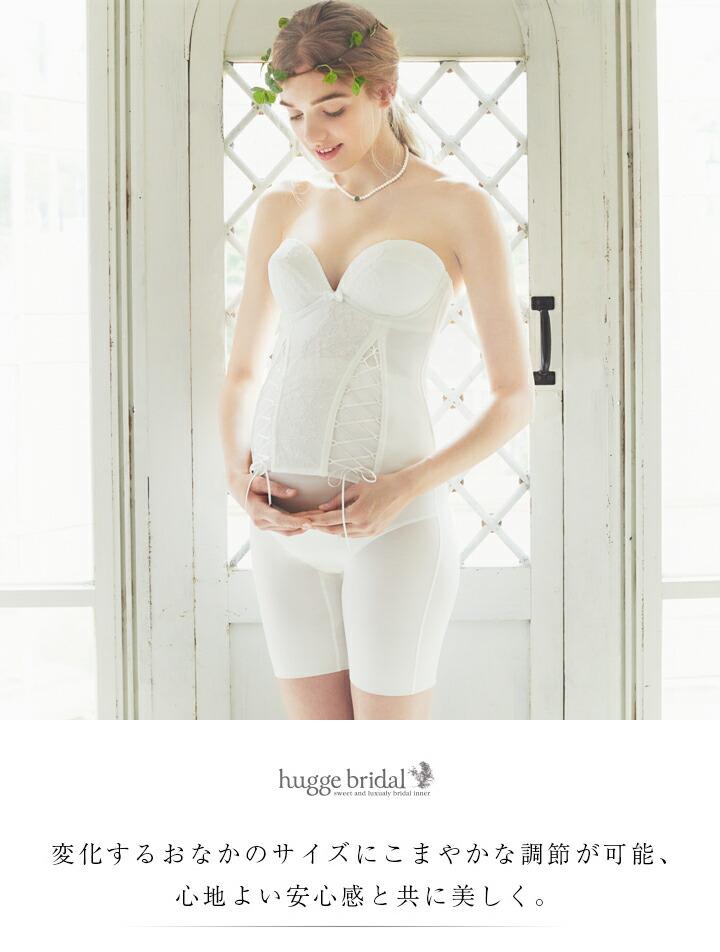 6169a8c6a59fe Maternity -マタニティ ブライダルインナー2点セット - ビスチェ・ロングガードル -