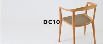 宮崎椅子 DC10