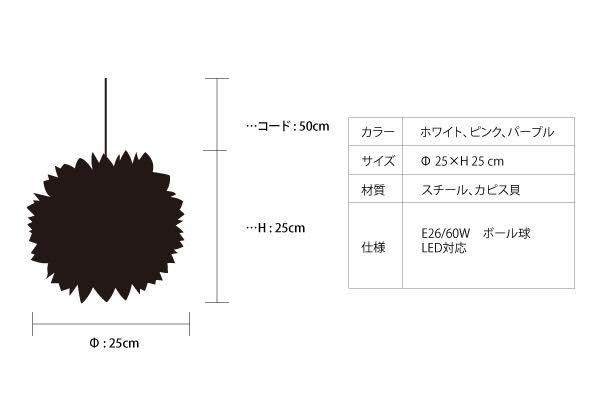 HUG ONLINE SHOP/SHELLY Pendant Lamp(シェリーペンダントランプ)