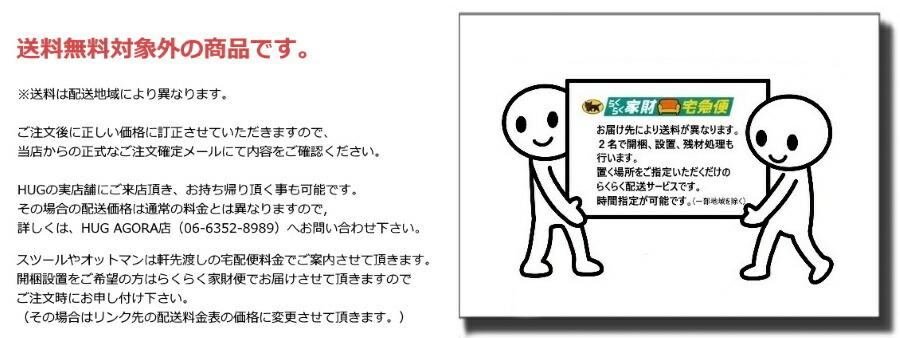 HUG LUXE /ヤマト配送