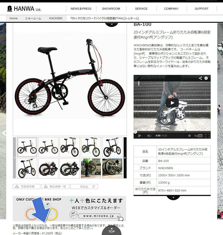 エビデンス 自転車