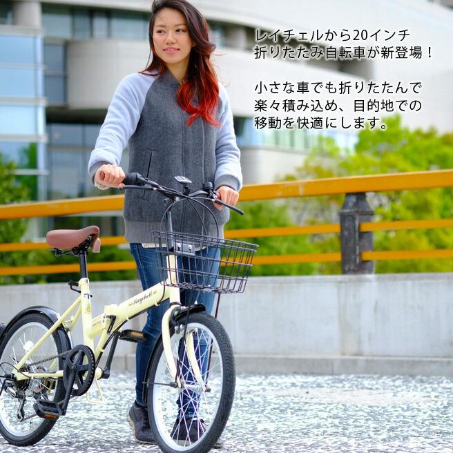 Raychell(レイチェル)FB-206R カギ・カゴ・ベル付き 自転車
