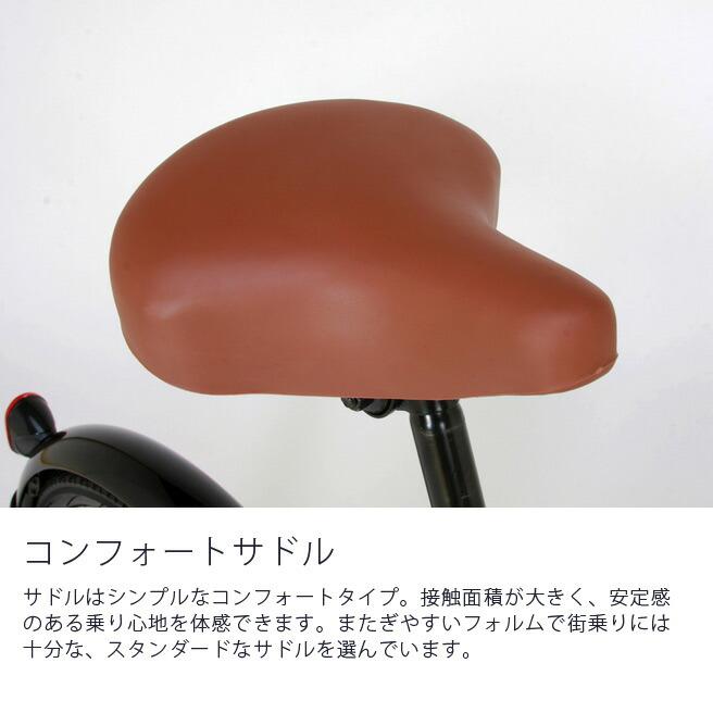 レイチェル)FB-206R カギ・カゴ・ベル付き 自転車