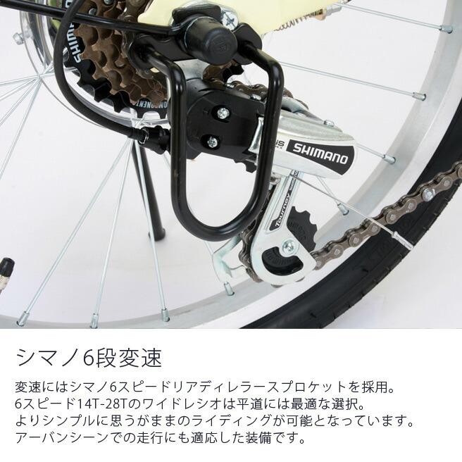 Raychell(レイチェル)FB-206R カギ・ライト・カゴ・ベル付き 自転車