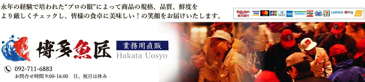 博多魚匠・楽天市場・業務用直販・魚通販・野菜・果物・九州漁業・福岡・ホタテ・貝・イクラ・カニ
