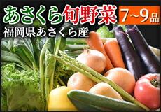 あさくら旬野菜