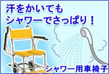 シャワー用車椅子一覧へ