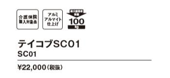 SC01エビデンス