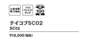 SC02エビデンス