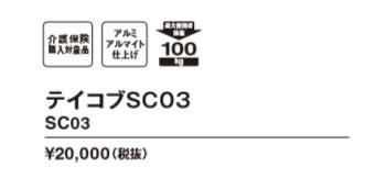 SC03エビデンス